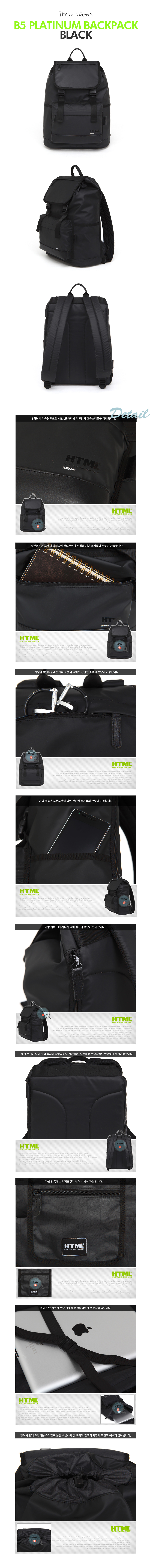 HTML - B5 PLATINUM backpack (Black)