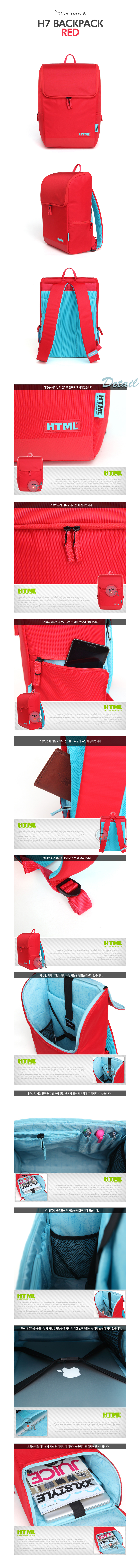 HTML - H7 Backpack (Red)