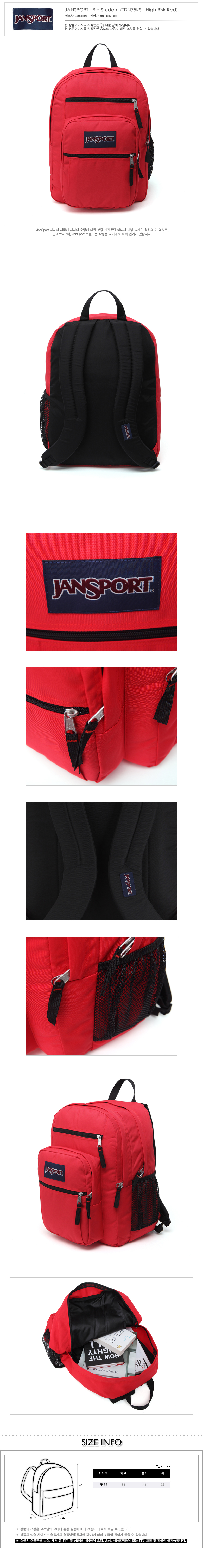 JANSPORT- Big Student (TDN75KS - High Risk Red)
