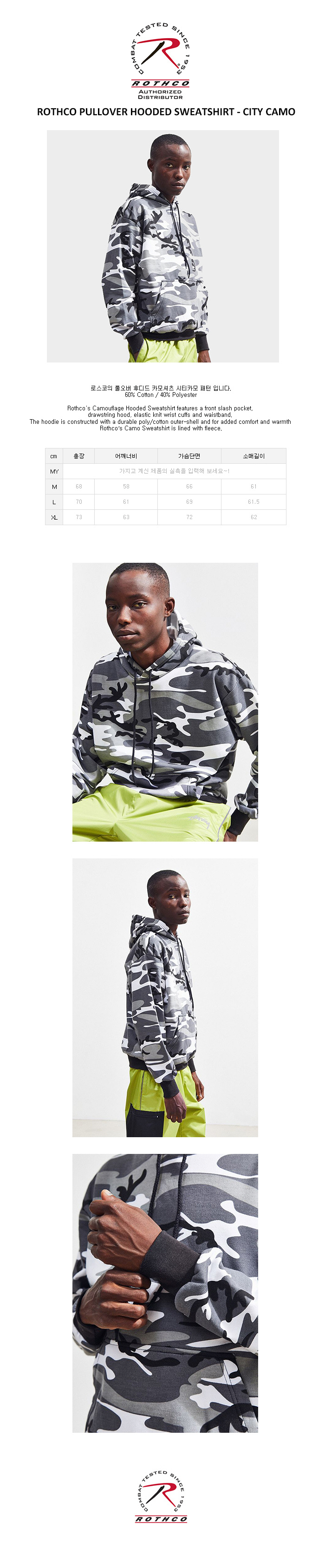 CAMO PULLOVER HOODED SWEATSHIRT (CITY CAMO)