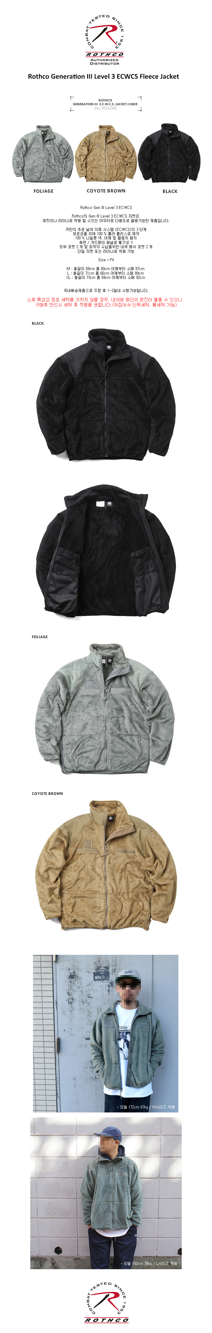 GENERATION LEVEL 3 ECWCS FLEECE JACKET (FOLIAGE GREEN)