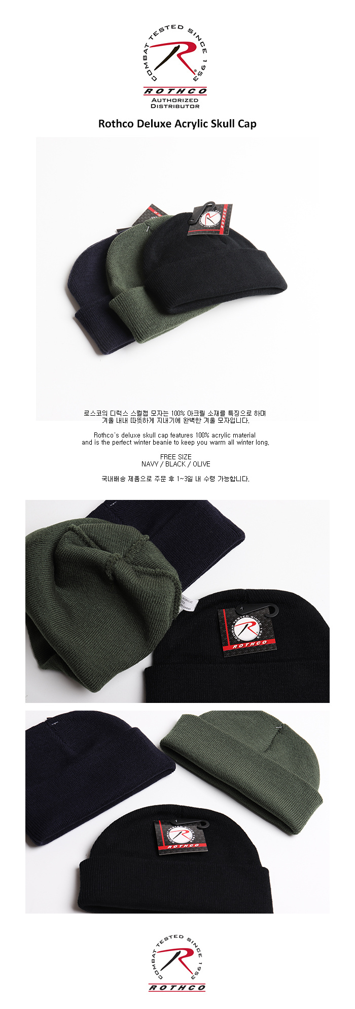 DELUXE ACRYLIC SKULL CAP