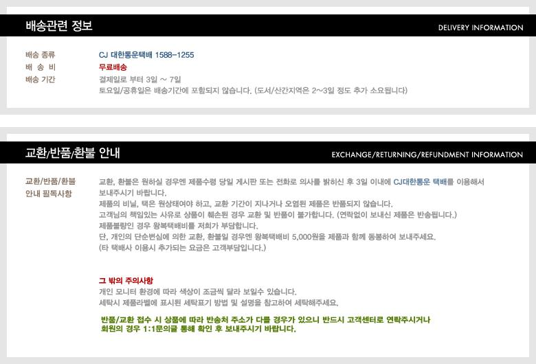 업체별배송정보