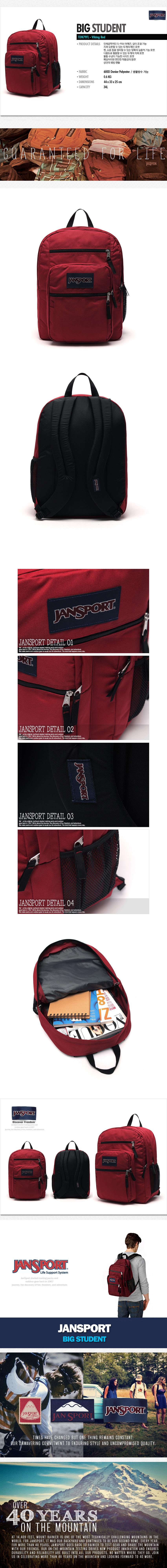 [잔스포츠]JANSPORT - 빅스튜던트 (TDN79FL - Viking Red) 잔스포츠코리아 정품 AS가능